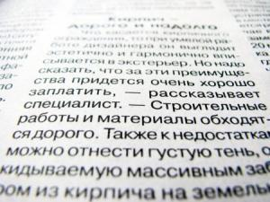Every day read one article in Russian