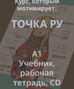 Tochka RU