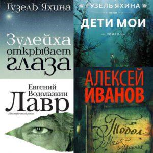 Modern Russian literature